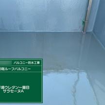 バルコニー防水工事 ウレタン1層目の画像
