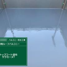 バルコニー防水工事 トップコート塗布の画像
