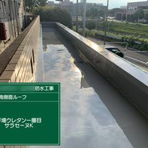 リーフ防水工事 ウレタン1層目の画像