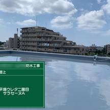 屋上・リーフ防水工事 ウレタン2層目の画像