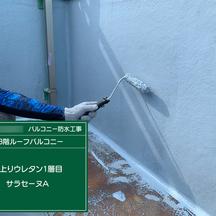 バルコニー防水工事の画像
