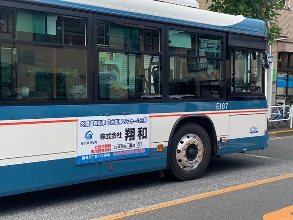 京成バス様へ広告を載せました!サムネイル