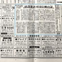 新聞掲載のお知らせの画像