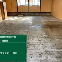 事務所一階床・塗り床工事 1/3の画像