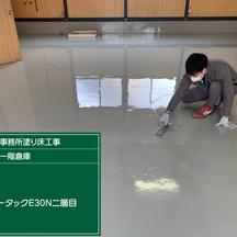 事務所一階床・塗り床工事 2/3の画像