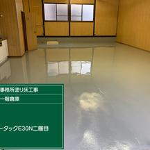 事務所一階床・塗り床工事 3/3の画像