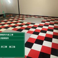 事務所・内装床工事 Pタイル貼りの画像